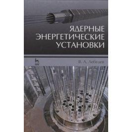 Лебедев В. Ядерные энергетические установки. Учебное пособие