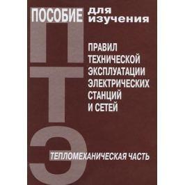 Пособие для изучения «Правил технической эксплуатации электрических станций и сетей». Тепломеханическая часть)