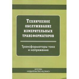 Кузнецов Ф. (сост.) Техническое обслуживание измерительных трансформаторов тока и напряжения