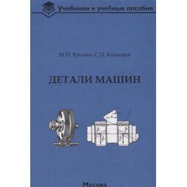 Ерохин М. Детали машин: учебное пособие