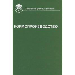 Парахин Н. Кормопроизводство: Учебник