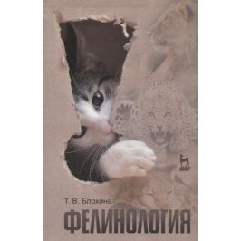Блохина Т. Фелинология. Учебное пособие