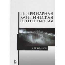 Иванов В. Ветеринарная клиническая рентгенология. Учебное пособие