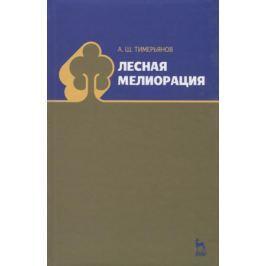 Тимерьянов А. Лесная мелиорация. Учебное пособие