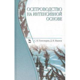 Пономарев С., Иванов Д. Осетроводство на интенсивной основе. Учебник