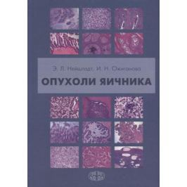 Нейштадт Э., Ожиганова И. Опухоли яичника