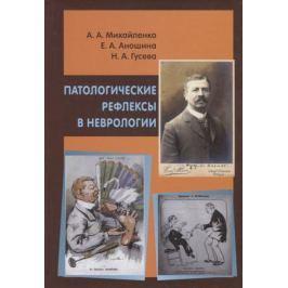 Михайленко А., Аношина Е., Гусева Н. Патологические рефлексы в неврологии