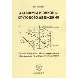 Пехотин И. Аксиомы и законы кругового движения