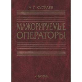Кусраев А. Мажорируемые операторы