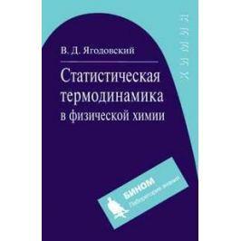 Ягодовский В. Статистическая термодинамика в физической химии