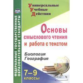 Большаков А. Основы смыслового чтения и работа с текстом. 7-9 классы. Биология. География