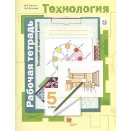 Синица Н., Буглаева Н. Технология. Технологии ведения дома. 5класс. Рабочая тетрадь