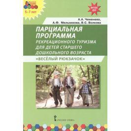 Чеменева А., Мельникова А., Волкова В. Парциальная программа рекреационного туризма для детей старшего дошкольного возраста