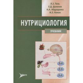Тель Л., Даленов Е. и др. Нутрициология. Учебник
