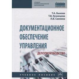 Быкова Т. Документационное обеспечение управления (делопроизводство)
