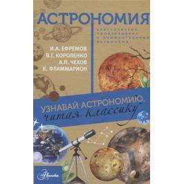 Ефремов И. Астрономия. Классические произведения с комментариями астронома. Узнавай астрономию, читая классику