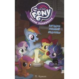 Куилл П. Мой маленький пони. Тайны Понивилля. Загадка ржавой подковы