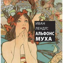 Хежни П. (ред.) Иван Лендл: Альфонс Муха