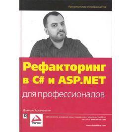 Арсеновски Д. Рефакторинг в C# и ASP.NET для профессионалов