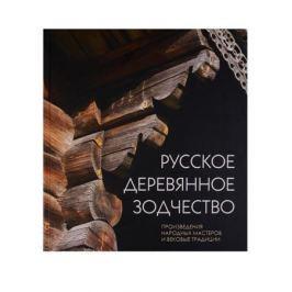 Бодэ А., Крадин Н., Неделин В. И др. Русское деревянное зодчество. Произведения народных мастеров и вековые трапдиции