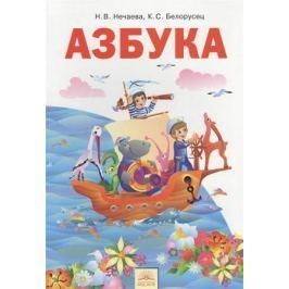 Нечаева Н., Белорусец К. Азбука. Учебник по обучению грамоте