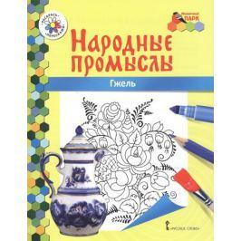 Анищенкова В. Гжель. Книжка-раскраска