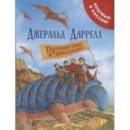 Даррелл Дж. Путешествие к динозаврам