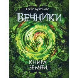 Булганова Е. Книга земли