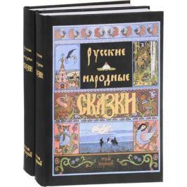 Афанасьев А. Русские народные сказки (комплект из 2 книг)