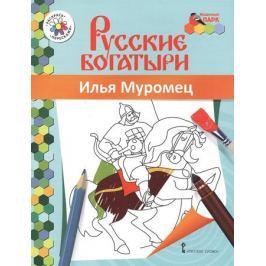 Анищенкова В. Илья Муромец. Книжка-раскраска
