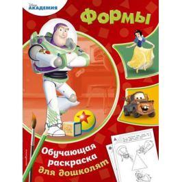 Жилинская А. (ред.) Формы. Обучающая раскраска для дошколят