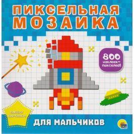 Скворцова А. (ред.) Пиксельная мозаика. Для мальчиков