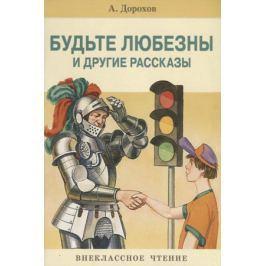 Дорохов А. Будьте любезны и другие рассказы