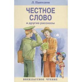 Пантелеев Л. Честное слово и другие рассказы