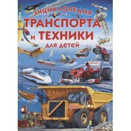 Трухильо Э. Энциклопедия транспорта и техники для детей