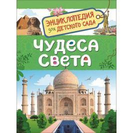 Железникова О. Чудеса света. Энциклопедия для детского сада