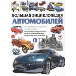 Школьник Ю.М. Большая энциклопедия автомобилей