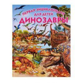 Арредондо Ф., Ровира П. Динозавры. Первая энциклопедия для детей