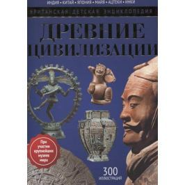 Моррис Н., Конноли Ш. Древние цивилизации