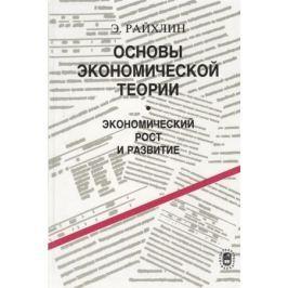 Райхлин Э. Основы экономической теории. Экономический рост и развитие