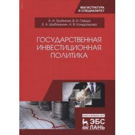 Трубилин А., Гайдук В., Шибанихин Е., Кондрашова А. Государственная инвестиционная политика