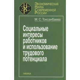 Токсанбаева М. Социальные интересы работников и использование трудового потенциала
