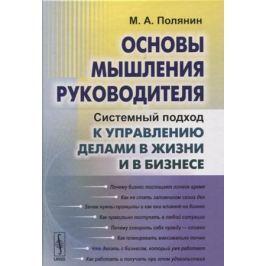 Полянин М. Основы мышления руководителя. Системный подход к управлению делами и в бизнесе