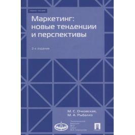Очковская М., Рыбалко М. Маркетинг: новые тенденции и перспективы. Учебное пособие