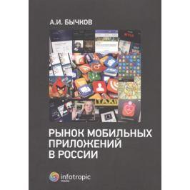 Бычков А. Рынок мобильных приложений в России