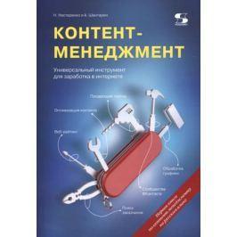 Нестеренко Н., Шантарин А. Контент-менеджмент. Универсальный инструмент для заработка в Интернете