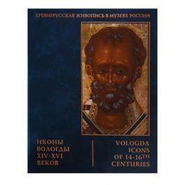 Нерсесян Л. (ред.) Иконы Вологды XIV - XVI веков (ДЖвМР)
