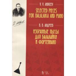 Андреев В. Избранные пьесы для балалайки и фортепиано. Ноты