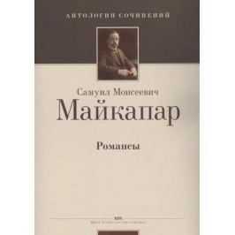 Майкапар С. Романсы
