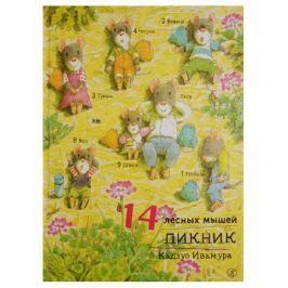 Ивамура К. 14 лесных мышей. Пикник